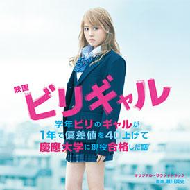 「映画 ビリギャル オリジナル・サウンドトラック」瀬川英史