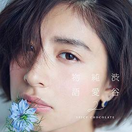 「渋谷純愛物語2」SPICY CHOCOLATE